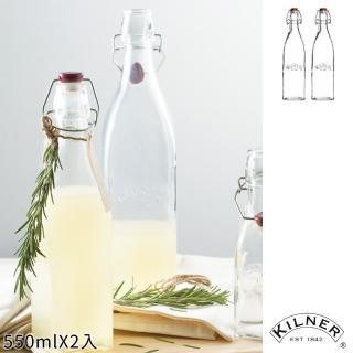 【KILNER】扣式密封玻璃瓶550ml(二入組)