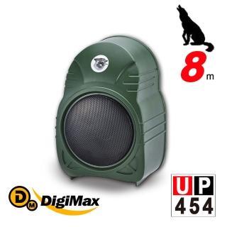 【DigiMax】UP-454 『雷達狗』電子守衛居家防盜器(單身女性住戶必備)