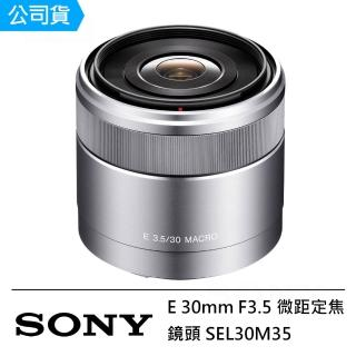 【SONY】E 30mm F3.5 微距定焦鏡頭 SEL30M35(公司貨)