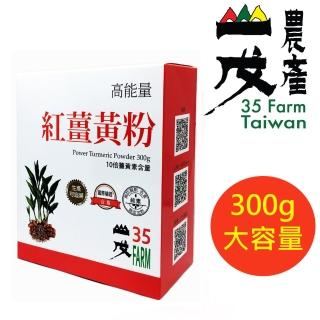 【台灣山戊35】能量紅薑黃粉(300g)
