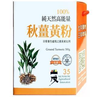 【台灣山戊35】能量秋薑黃粉(300g)