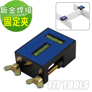 【良匠工具】板金/鈑金焊接前置水平直角固定夾 每個皆含2方向氣泡水平儀(4入)