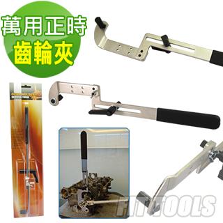 【良匠工具】萬用正時齒輪夾 三個定位點 適用範圍:50-150mm(正時齒輪夾 正時皮帶)