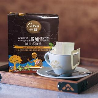 【Casa卡薩】衣索比亞 耶加雪菲 濾掛式咖啡 6入