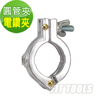 【良匠工具】電鑽夾/圓管夾 需另搭配萬向虎鉗一起使用(圓管夾 電鑽夾)