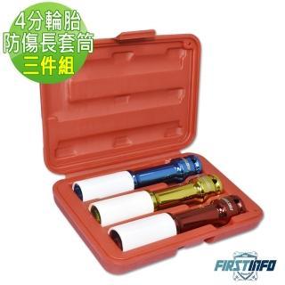 【良匠工具】125mm輪胎防傷長套筒三件組 17、19、21mm 台灣製造(輪胎防傷長套筒)