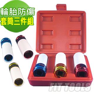 【良匠工具】4分輪胎防傷套筒3件組(輪胎防傷 鉻鉬套筒)