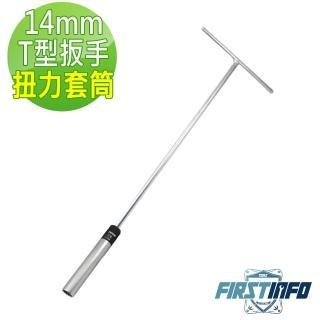 【良匠工具】14mmT型扳手/ 板手火星塞扭力限定套筒(T型扳手火星塞套筒 扭力限定套筒)