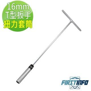 【良匠工具】16mmT型扳手/板手火星塞扭力限定套筒(T型扳手火星塞套筒 扭力限定套筒)