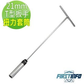 【良匠工具】21mmT型扳手火星塞扭力限定套筒(T型扳手火星塞套筒 扭力限定套筒)