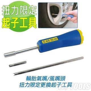 【良匠工具】0.45Nm  150  245mm雙長度 雙刻度扭力起子(雙刻度扭力起子 雙長度扭力起子)