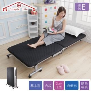 【Simple Life】Simple Life基本款無段式折疊床-E(折疊床)
