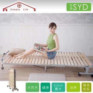 【Simple Life】Simple Life天然木-桐木折疊床-SYD(折疊床)