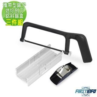 【良匠工具】攜帶型鋸子迷你刨刀斜鋸盒三件組(鋸子 刨刀)