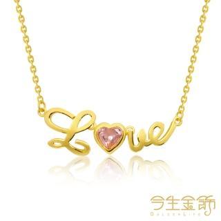 【今生金飾】LOVE風情金項鍊(情人禮)