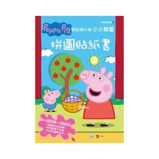 【世一】粉紅豬小妹小小舞台拼圖貼紙書(Peppa Pig)
