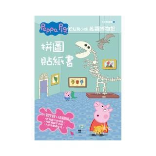 【世一】粉紅豬小妹參觀博物館拼圖貼紙書(Peppa Pig)