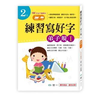 【世一】練習寫好字‧弟子規I