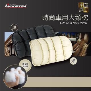 【安伯特】時尚奢華系列 時尚記憶大頸枕 二色可選(高科技太空棉 透氣 耐磨)