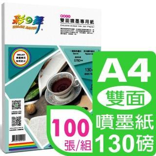 【彩之舞】雙面噴墨專用紙-防水130g A4 50張/包 HY-A04Mx2包(噴墨紙、防水、A4)