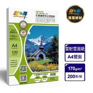 【彩之舞】雷射優質特白雪面紙170g A4 100張/包 HY-A101x2包(雷射紙、A4)
