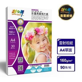 【彩之舞】雷射高亮面相片紙160g A4 30張/包 HY-A102x3包(雷射紙、A4、相片紙)