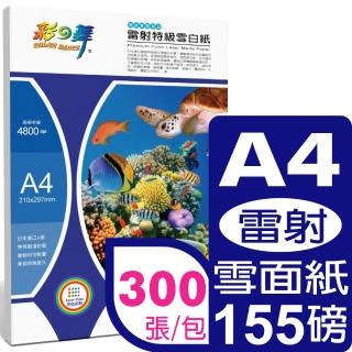 【彩之舞】雷射特級雪白紙155g A4 100張/包 HY-A110x3包(雷射紙、A4)