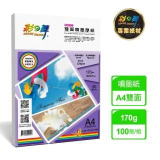 【彩之舞】雙面噴墨厚紙-防水170g A4 50張/包 HY-A170Mx2包(噴墨紙、防水、A4)