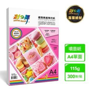 【彩之舞】優質噴墨專用紙-防水115g A4 100張/包 HY-A20x3包(噴墨紙、防水、A4)