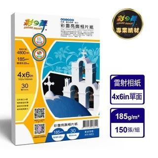 【彩之舞】雷射亮面相紙185g 4*6 30張/包 HY-A63x5包(雷射紙、相片紙、4x6)