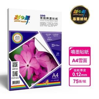 【彩之舞】雪面噴墨貼紙-防水170g A4 25張/盒 HY-A45x3盒(噴墨紙、防水、A4、貼紙)