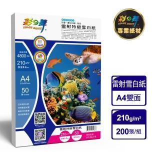 【彩之舞】雷射特級雪白紙210g A4 50張/包 HY-AL210x4包(A4、雷射紙)