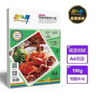 【彩之舞】特級亮面相片紙-防水170g A4 50張/包 HY-B101x2包(噴墨紙、防水、A4、相片紙)