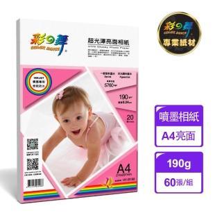 【彩之舞】超光澤亮面相紙-防水210g A4 20張/包 HY-B190x3包(噴墨紙、防水、A4、相片紙)