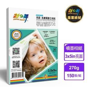 【彩之舞】RC亮面  高畫質數位相紙-防水265g 3×5in 30張/包 HY-B62x5包(噴墨紙、防水、3x5、相片紙)