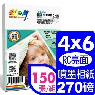 【彩之舞】RC亮面  高畫質數位相紙-防水265g 4×6in 50張/包 HY-B63x3包(噴墨紙、防水、4x6、相片紙)