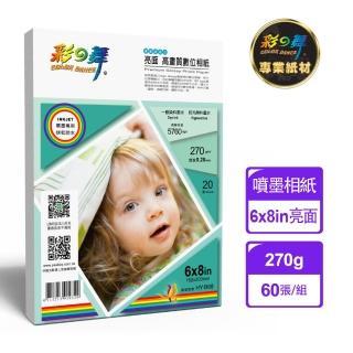 【彩之舞】RC亮面  高畫質數位相紙-防水265g 6×8in 20張/包 HY-B68x3包(噴墨紙、防水、6x8、相片紙)