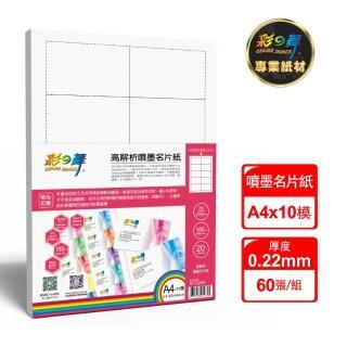 【彩之舞】高解析噴墨名片紙-防水185g A4*10模 20張/包 HY-C25Wx3包(噴墨紙、防水、A4、名片紙)
