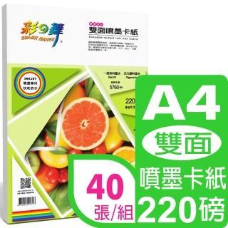 【彩之舞】雙面噴墨卡紙-防水220g A4 20張/包 HY-C30x2包(噴墨紙、防水、A4)