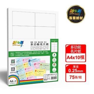 【彩之舞】高級多功能名片紙-白色180g A4 15張/包 HY-D01Wx5包(多功能紙、A4、名片紙)