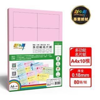 【彩之舞】進口彩色名片紙-粉紅色160g A4*10模 20張/包 HY-D40Wx4包(多功能紙、A4、名片紙)