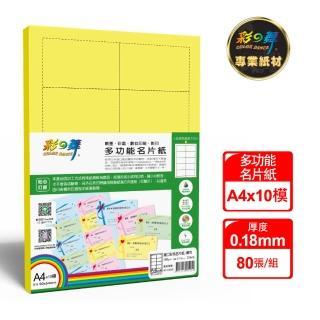 【彩之舞】進口彩色名片紙-鮮黃色160g A4*10模 20張/包 HY-D60Wx4包(多功能紙、A4、名片紙)