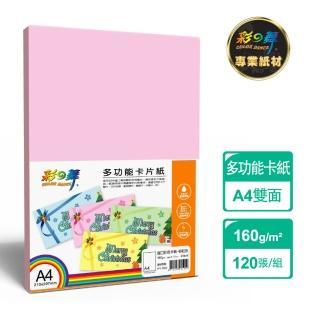 【彩之舞】進口彩色卡紙-粉紅色160g A4 20張/包 HY-D40x6包(多功能紙、A4、卡紙)