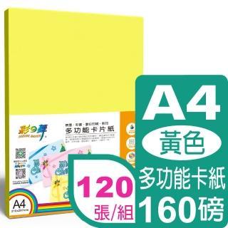 【彩之舞】進口彩色卡紙-鮮黃色160g A4 20張/包 HY-D60x6包(多功能紙、A4、卡紙)