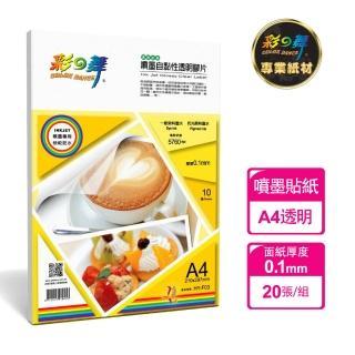 ~彩之舞~自黏性透明膠片~透明貼紙0.10mm A4 10張 包 HY~F03x2包^(噴
