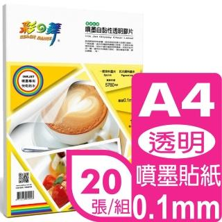 【彩之舞】自黏性透明膠片-透明貼紙0.10mm A4 10張/包 HY-F03x2包(噴墨紙、A4、透明貼紙)