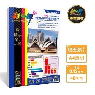 【彩之舞】噴墨專用透明膠片-投影片 0.12mm A4 20張/包 HY-F12x2包(噴墨紙、A4、透明膠片、投影片)