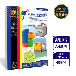 【彩之舞】雷射專用透明膠片-彩雷投影片 0.12mm A4 20張/包 HY-F13x2包(雷射紙、A4、透明膠片、投影片)