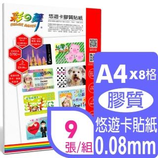 【彩之舞】悠遊卡膠質貼紙A4-8格圓角3張/包 HY-H110x3包(噴墨紙、雷射紙、多功能紙、防水、A4、悠遊卡貼紙)
