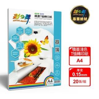 【彩之舞】噴墨T恤轉印紙-防水-淺色綿質A4 0.18mm 8張/包 HY-H30x2包(噴墨紙、防水、A4、轉印紙)